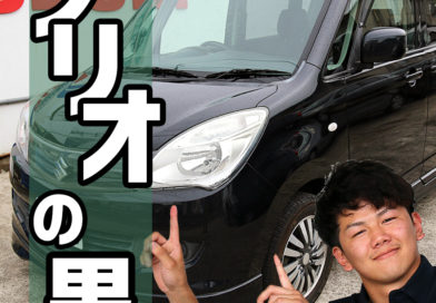 スズキソリオの黒!【おすすめ情報】